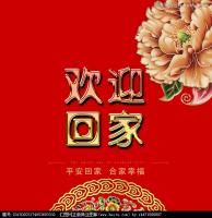 欢迎回家!北京瑞意达冬季车主关爱活动