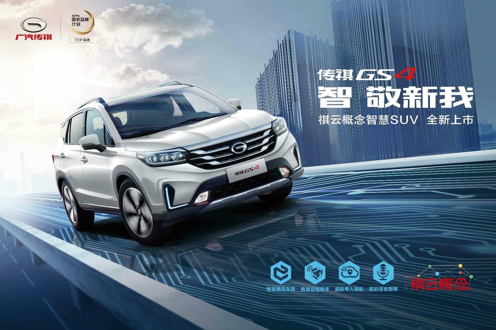 广汽传祺GS4祺云概念智慧SUV 震撼登陆赤峰